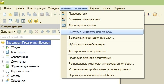 Как сохранить базу 1с? Как сделать архив базы 1с?