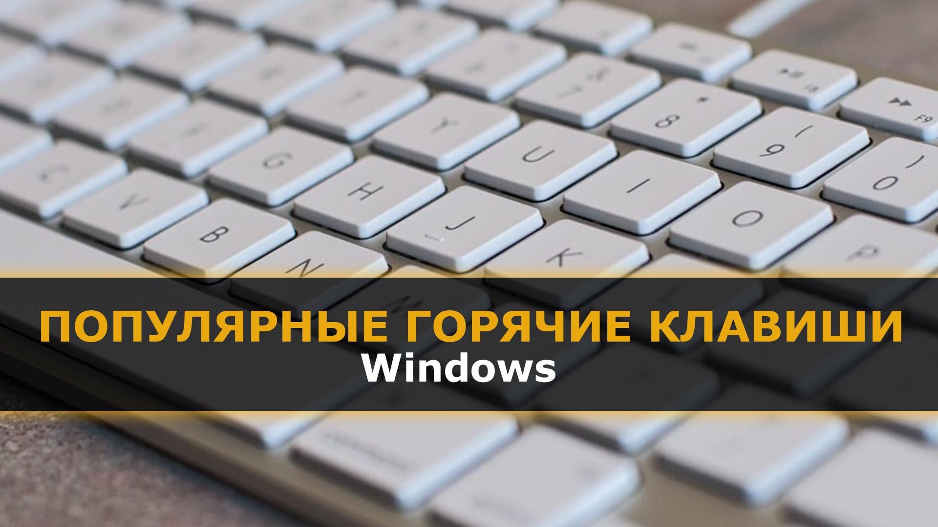 топ 10 горячие клавиши для Windows
