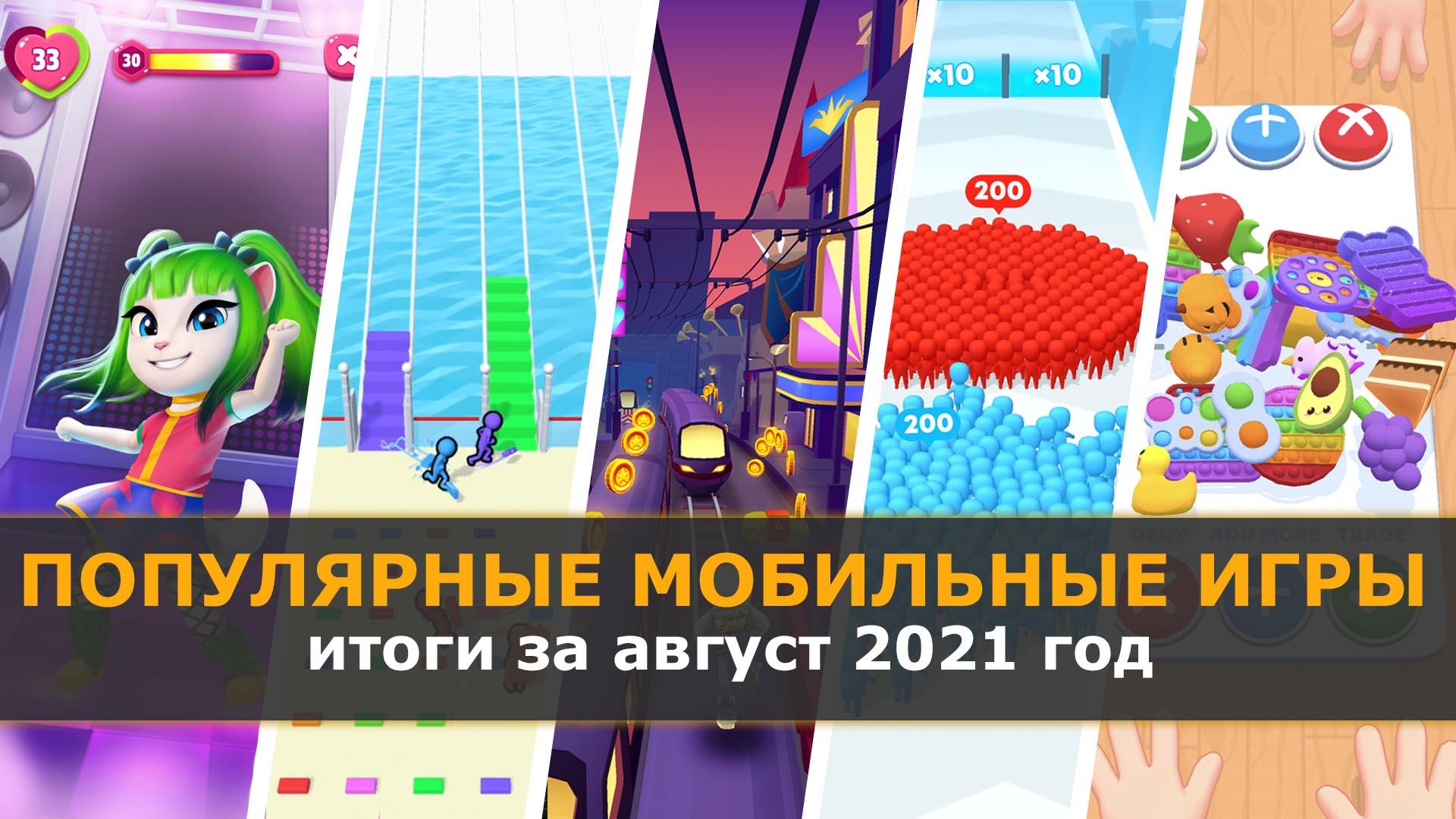 популярные мобильные игры 2021
